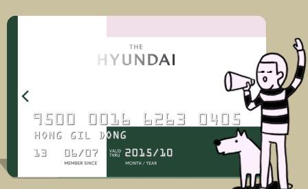 현대백화점 카드추천